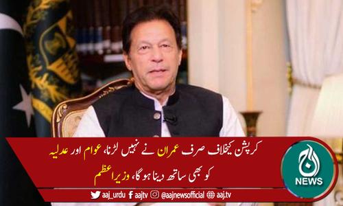 پورا زور لگارہا ہوں لوٹاہوا پیسہ واپس لاؤں، وزیراعظم عمران خان