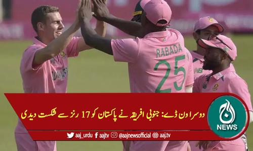 دوسرا ون ڈے: جنوبی افریقہ نے پاکستان کو 17 رنز سے شکست دیدی