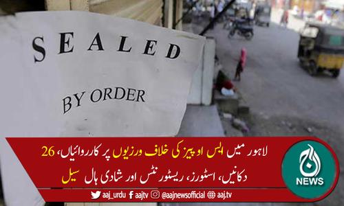 لاہورمیں کورونا ایس اوپیز کی خلاف ورزیاں،دکانیں،اسٹورز، ریسورنٹس اور میرج ہال سیل