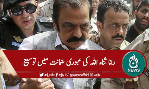 لاہور ہائیکورٹ: رانا ثناء اللہ کی عبوری ضمانت میں توسیع