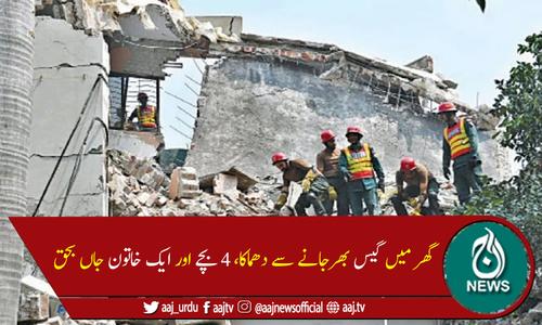 لاہور:گھرمیں گیس بھر جانے سے دھماکا، 4بچے اور ایک خاتون جاں بحق