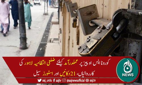لاہورمیں کوروناایس او پیز کی خلاف ورزیوں پر 21دکانیں اور اسٹورزسیل