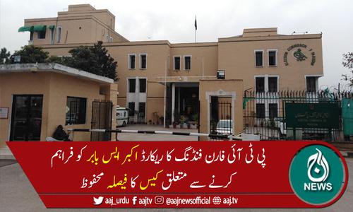 الیکشن کمیشن نے اکبر ایس بابر کی درخواست پر فیصلہ محفوظ کر لیا