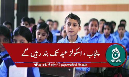 پنجاب: کورونا،تیرہ اضلاع میں اسکول کی بندش کا اعلان