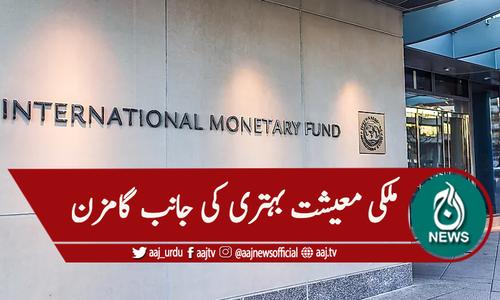 آئی ایم ایف اکنامک آوٹ لک میں پاکستانی معاشی انڈیکٹرز بہتر