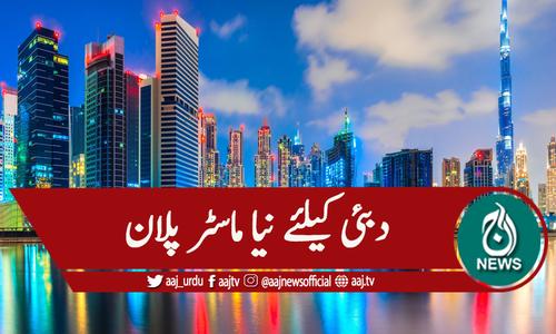 دبئی کو دنیا کا سب سے بہترین شہر بنانے کیلئے ماسٹر پلان