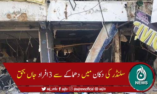 کراچی میں سلنڈر کی دکان میں دھماکا، 3افراد جاں بحق ،5 زخمی