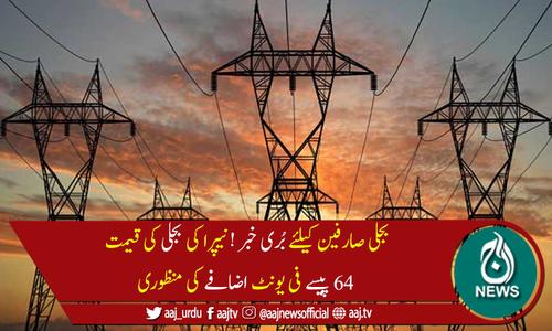 نیپرا نے بجلی کی قیمت 64 پیسے فی یونٹ اضافے کی منظوری دے دی