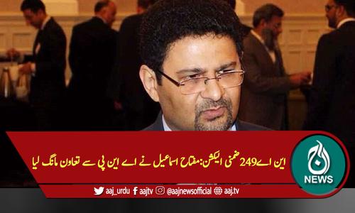 این اے249ضمنی الیکشن:مفتاح اسماعیل نے اے این پی سے تعاون مانگ لیا