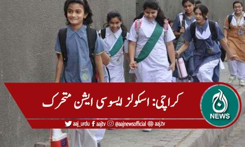 کراچی: اسکولز میں فزیکل کلاسز شروع کروانے کی کوششیں