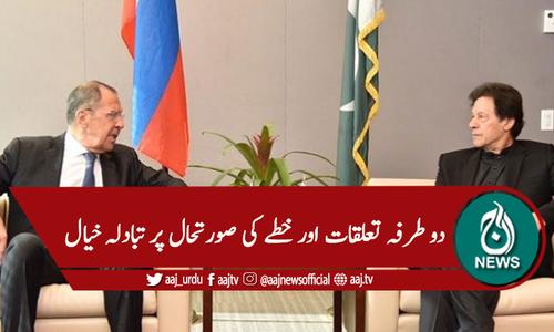 وزیراعظم عمران خان سے روسی وزیرخارجہ کی ملاقات