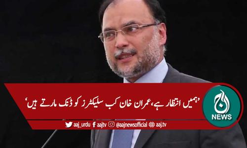 'محسن کو ڈنگ مارنا عمران خان کی فطرت ہے'