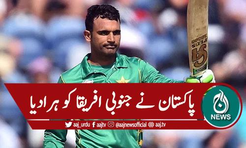 پاکستان نے جنوبی افریقا کو شکست دیدی
