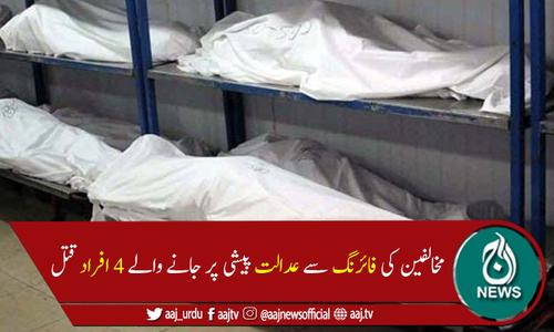 خوشاب میں دیرینہ دشمنی پر مخالفین کی فائرنگ، 4افراد جاں بحق