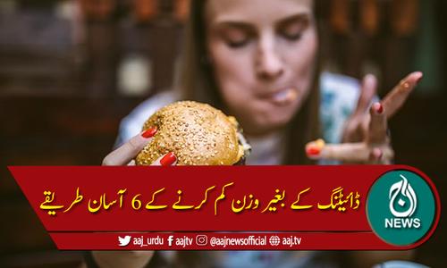 ڈائیٹنگ کے بغیر وزن کیسے کم کیا جائے؟