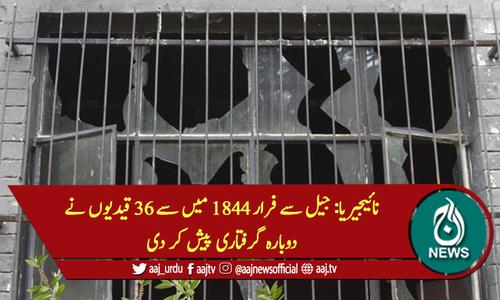 جیل سے فرار 1844 میں سے 36 قیدیوں نے دوبارہ گرفتاری پیش کر دی