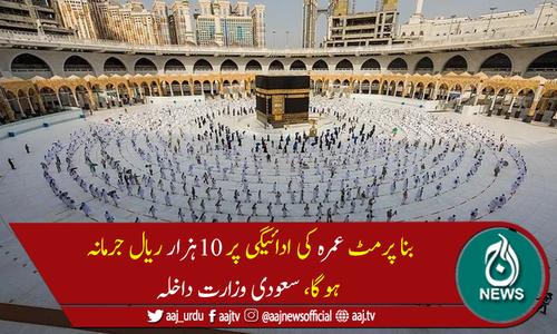رمضان المبارک میں پرمٹ حاصل کرنے والے افراد ہی عمرہ ادا کرسکیں گے