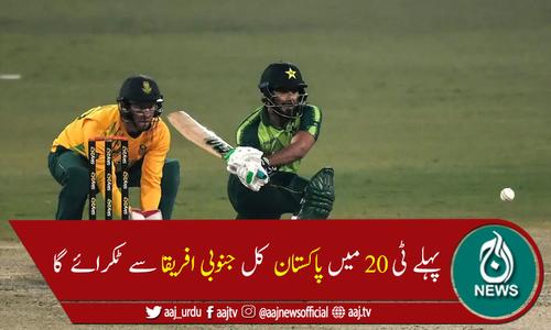 پاکستان اورجنوبی افریقا کے درمیان پہلا ٹی 20کل کھیلا جائے گا