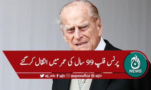 برطانوی شہزادے فلپ 99 سال کی عمر میں انتقال کرگئے