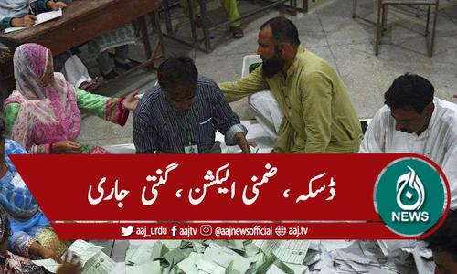 ڈسکہ الیکشن ، پولنگ کے بعد گنتی کا عمل جاری
