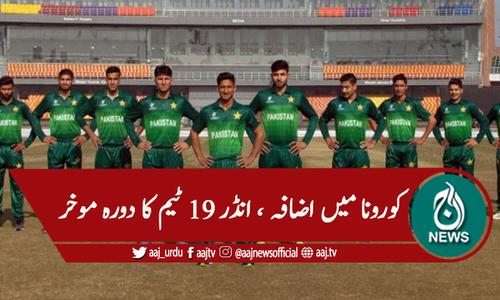 انڈر 19 کرکٹ ٹیم کا دورہ بنگلہ دیش ملتوی
