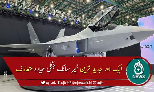 نیا اور جدید ترین سپر سونک طیارہ متعارف کروا دیا گیا