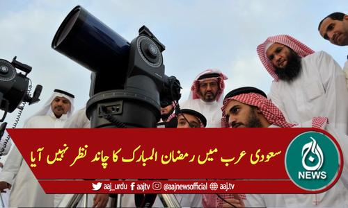 سعودی عرب میں رمضان المبارک کا چاند نظر نہیں آیا