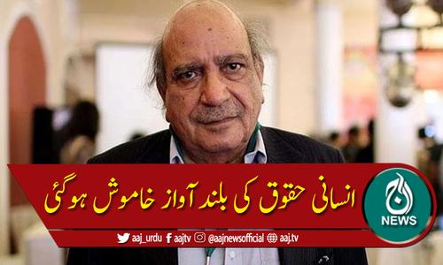 معروف صحافی آئی اے رحمان انتقال کر گئے