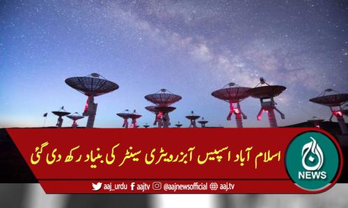 اسلام آباد اسپیس آبزرویٹری سینٹر کی بنیاد رکھ دی گئی