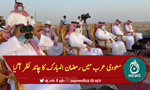 سعودی عرب میں رمضان المبارک کا چاند نظر آگیا