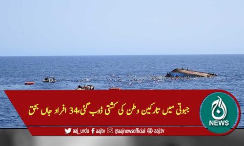 جبوتی میں تارکین وطن کی کشتی ڈوب گئی،34 افراد جاں بحق