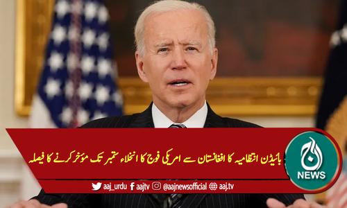 بائیڈن انتظامیہ کا افغانستان سے امریکی فوج کا انخلاء ستمبر تک مؤخرکرنے کا فیصلہ