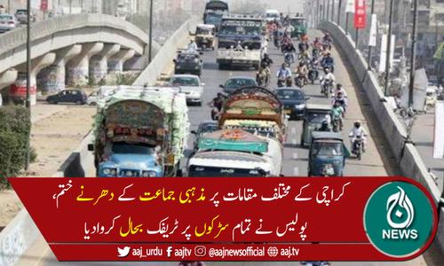 کراچی میں مذہبی جماعت کے دھرنے ختم، تمام سڑکوں پر ٹریفک بحال