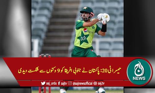 تیسرا ٹی ٹوئنٹی: پاکستان نے جنوبی افریقا کو 9 وکٹوں سے شکست دیدی