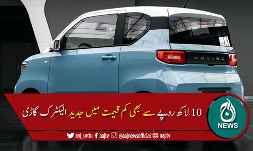 پاکستانیوں کیلئے 10 لاکھ روپے سے بھی کم قیمت میں الیکٹرک گاڑی
