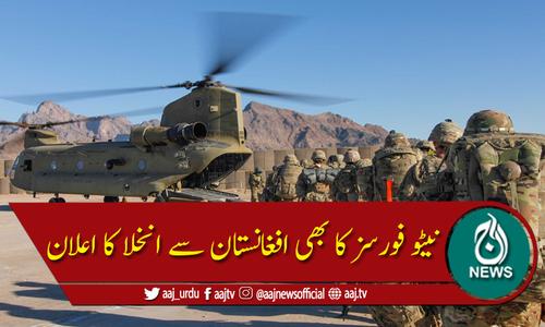 امریکہ کے بعد نیٹو فورسز کا بھی افغانستان سے واپسی کا اعلان