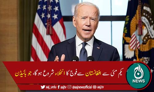 امریکی صدر جوبائیڈن کا افغانستان سے فوج کے انخلاء کا اعلان