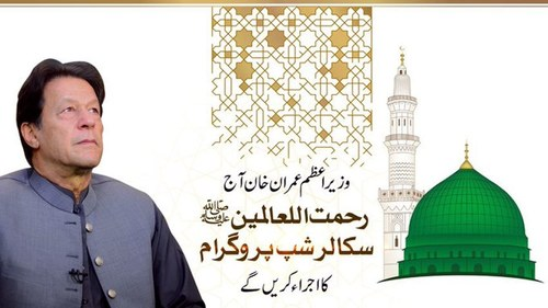 PM to launch Rehmatul-Lil Alameen scholarship program in Islamabad today