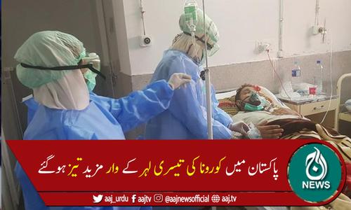 پاکستان میں کورونا سےمزید 118 افراد چل بسے، 5,395 نئے کیسز رپورٹ
