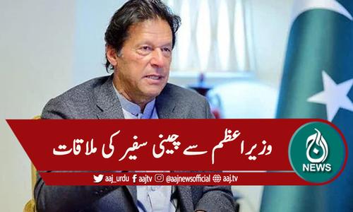 وزیراعظم عمران خان کو دورہ چین کی دعوت