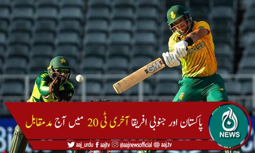 پاکستان اور جنوبی افریقا کے درمیان چوتھا ٹی 20 آج کھیلا جائے گا