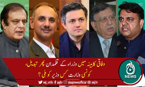 وفاقی کابینہ میں وزراء کے قلمدان پھر تبدیل کردیئے گئے