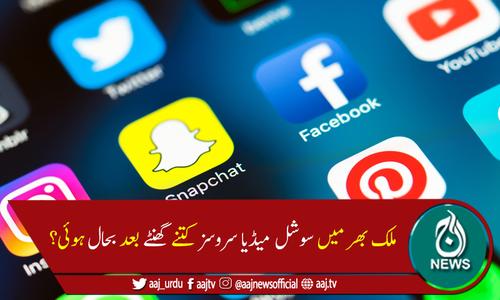 ملک بھر میں 4گھنٹے کی بندش کے بعد سوشل میڈیا سروسز بحال