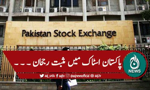 پاکستان اسٹاک میں مثبت رجحان، ڈالر کی قدر میں کمی