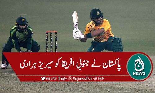 پاکستان نے ٹی ٹوئنٹی سیریز جیت لی