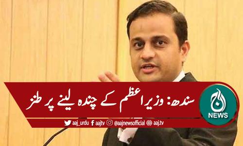 'وزیراعظم نے پہلے کراچی کیلئے پیکجز کا اعلان کیا،اسکا کیا بنا'