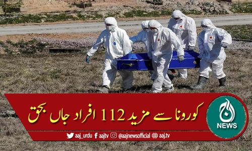 پاکستان: کورونا سے مزید 112 اموات، 4 ہزار 976 نئے کیسز ریکارڈ