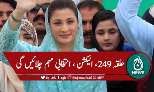 لیگی نائب صدر مریم نواز 24 اپریل کو کراچی آئینگے