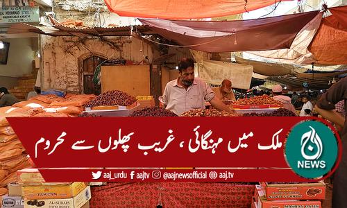 مہنگائی ، پھل غریب کے دسترخوان سے دور