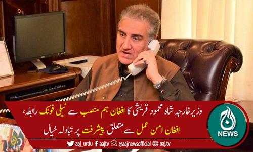 پاکستان خطے میں قیام امن کی کاوشوں میں شراکت دار ہے، وزیرخارجہ